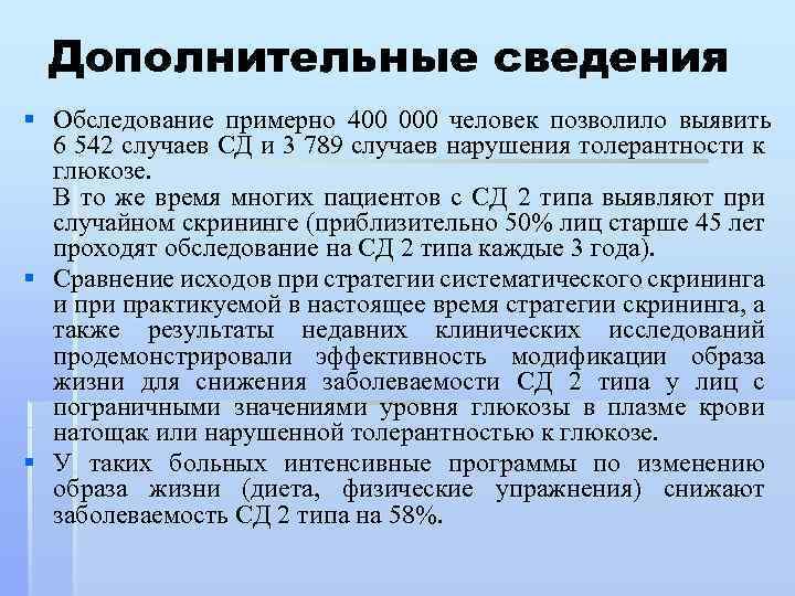 Дополнительные сведения § Обследование примерно 400 000 человек позволило выявить 6 542 случаев СД