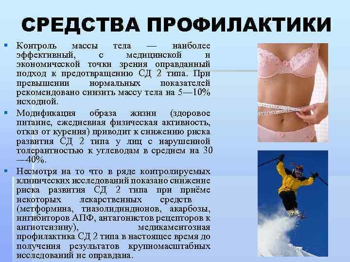 СРЕДСТВА ПРОФИЛАКТИКИ § Контроль массы тела — наиболее эффективный, с медицинской и экономической точки