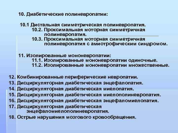 10. Диабетические полиневропатии: 10. 1 Дистальная симметрическая полиневропатия. 10. 2. Проксимальная моторная симметричная полиневропатия.