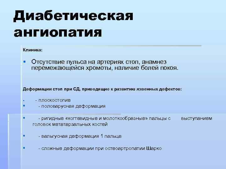 Диабетическая ангиопатия Клиника: § Отсутствие пульса на артериях стоп, анамнез перемежающейся хромоты, наличие болей