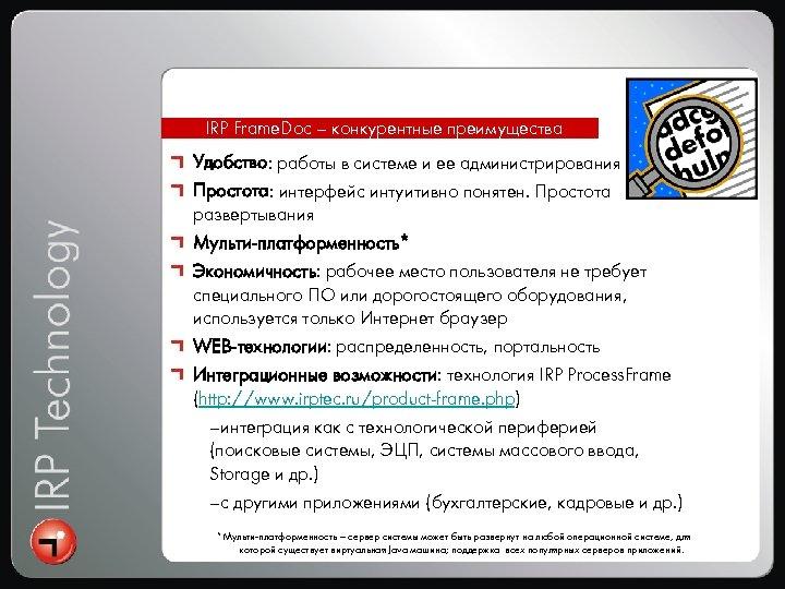 IRP Frame. Doc – конкурентные преимущества Удобство: работы в системе и ее администрирования Простота:
