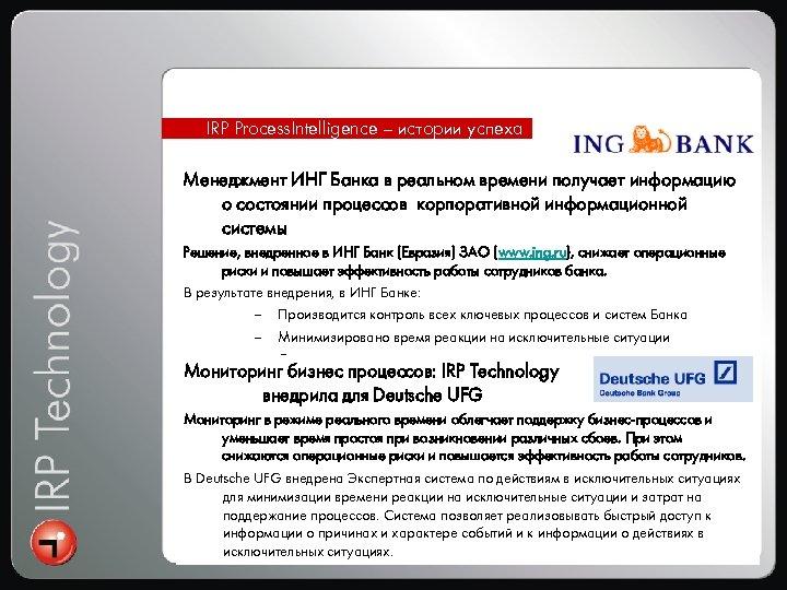 IRP Process. Intelligence – истории успеха Менеджмент ИНГ Банка в реальном времени получает информацию