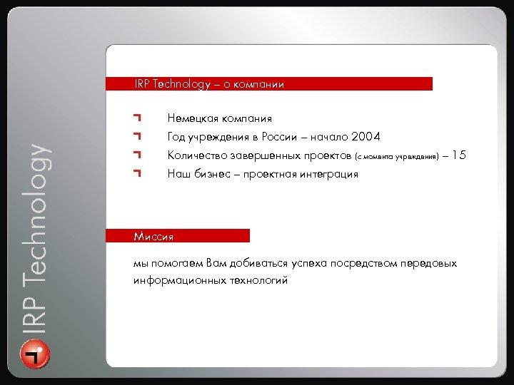 IRP Technology – о компании Немецкая компания Год учреждения в России – начало 2004
