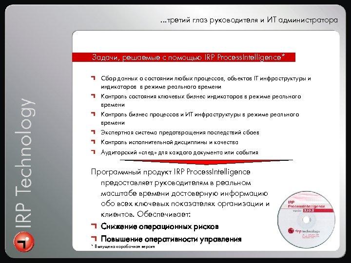 …третий глаз руководителя и ИТ администратора Задачи, решаемые с помощью IRP Process. Intelligence* Сбор