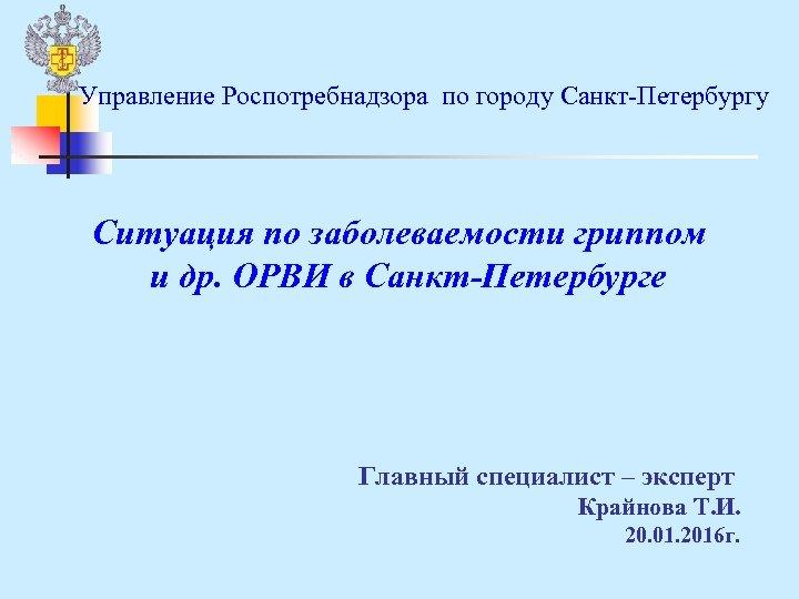 Управление Роспотребнадзора по городу Санкт-Петербургу Ситуация по заболеваемости гриппом и др. ОРВИ в Санкт-Петербурге