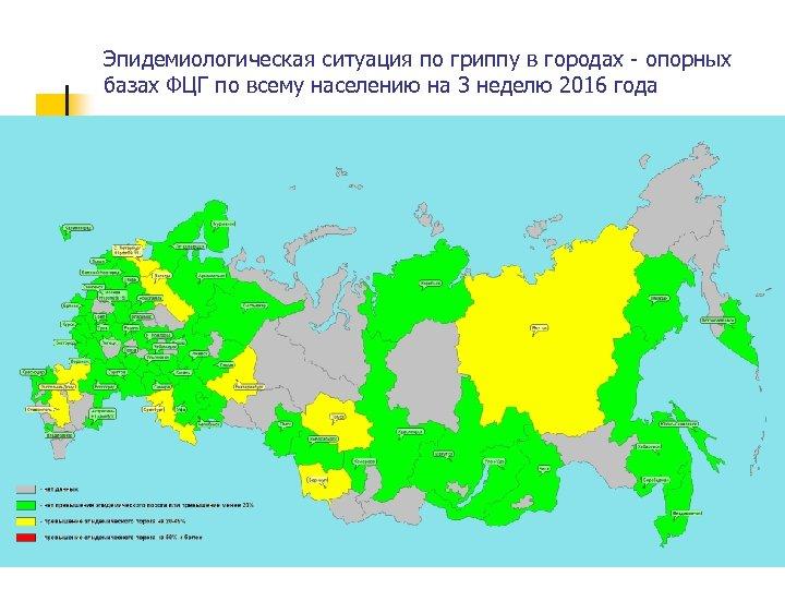 Эпидемиологическая ситуация по гриппу в городах - опорных базах ФЦГ по всему населению на