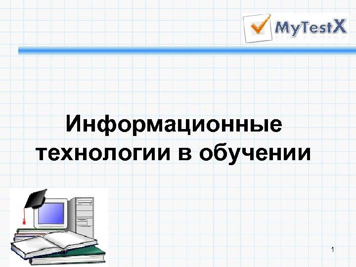 Информационные технологии в обучении 1
