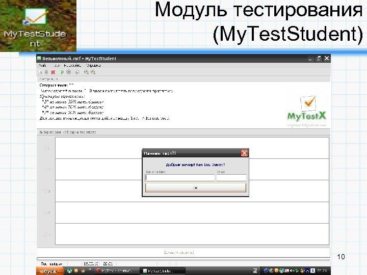 Модуль тестирования (My. Test. Student) 10