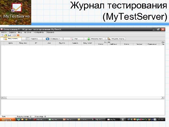 Журнал тестирования (My. Test. Server) 11