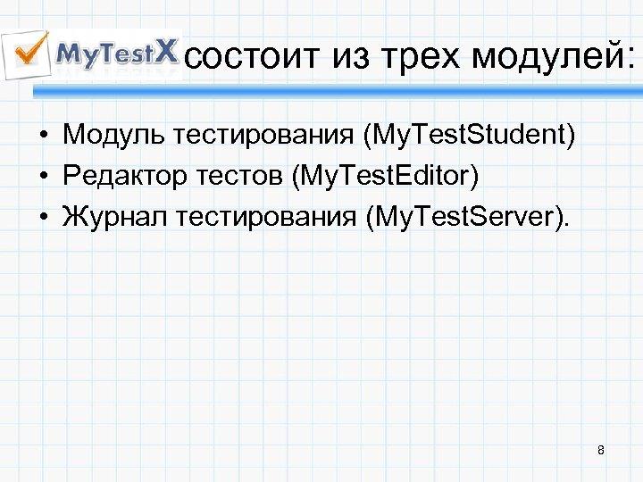 состоит из трех модулей: • Модуль тестирования (My. Test. Student) • Редактор тестов (My.