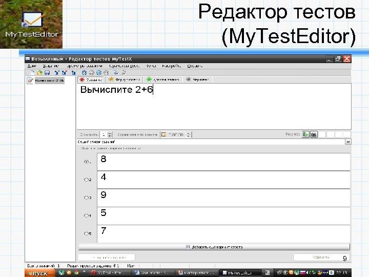 Редактор тестов (My. Test. Editor) 9
