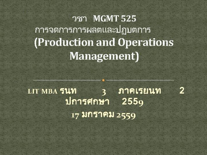 วชา MGMT 525 การจดการการผลตและปฏบตการ (Production and Operations Management) LIT MBA รนท 3 ภาคเรยนท ปการศกษา