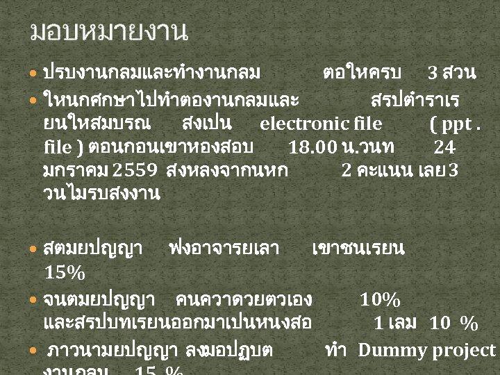 มอบหมายงาน ปรบงานกลมและทำงานกลม ตอใหครบ 3 สวน ใหนกศกษาไปทำตองานกลมและ สรปตำราเร ยนใหสมบรณ สงเปน electronic file ( ppt. file