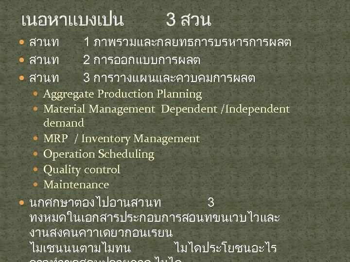 เนอหาแบงเปน สวนท 3 สวน 1 ภาพรวมและกลยทธการบรหารการผลต 2 การออกแบบการผลต 3 การวางแผนและควบคมการผลต Aggregate Production Planning Material