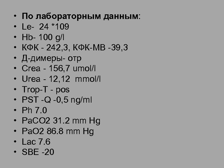 • • • • По лабораторным данным: Le- 24 *109 Hb- 100 g/l