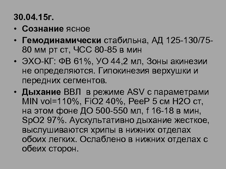 30. 04. 15 г. • Сознание ясное • Гемодинамически стабильна, АД 125 -130/7580 мм