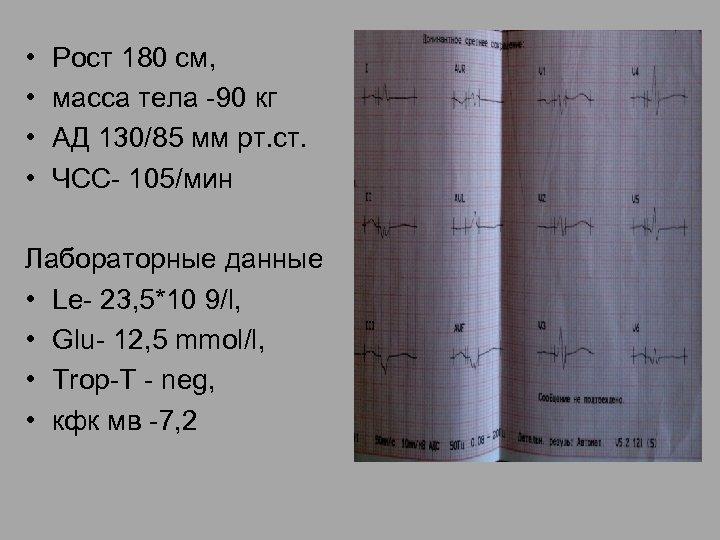 • • Рост 180 см, масса тела -90 кг АД 130/85 мм рт.