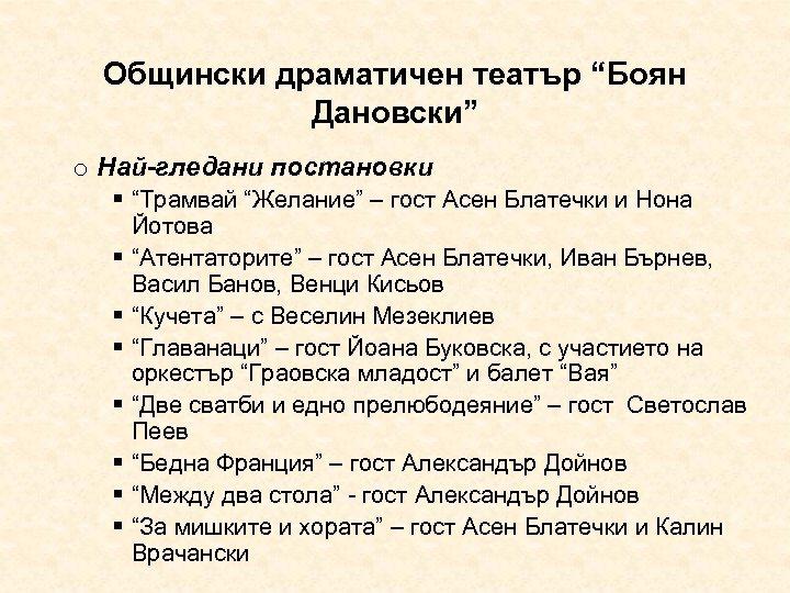 """Общински драматичен театър """"Боян Дановски"""" o Най-гледани постановки """"Трамвай """"Желание"""" – гост Асен Блатечки"""