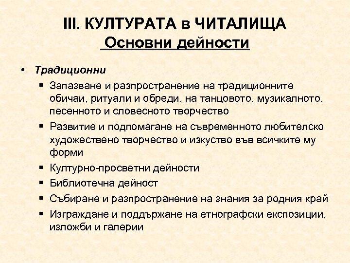 ІІІ. КУЛТУРАТА в ЧИТАЛИЩА Основни дейности • Традиционни Запазване и разпространение на традиционните обичаи,