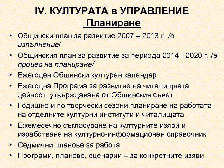 ІV. КУЛТУРАТА в УПРАВЛЕНИЕ Планиране • Общински план за развитие 2007 – 2013 г.