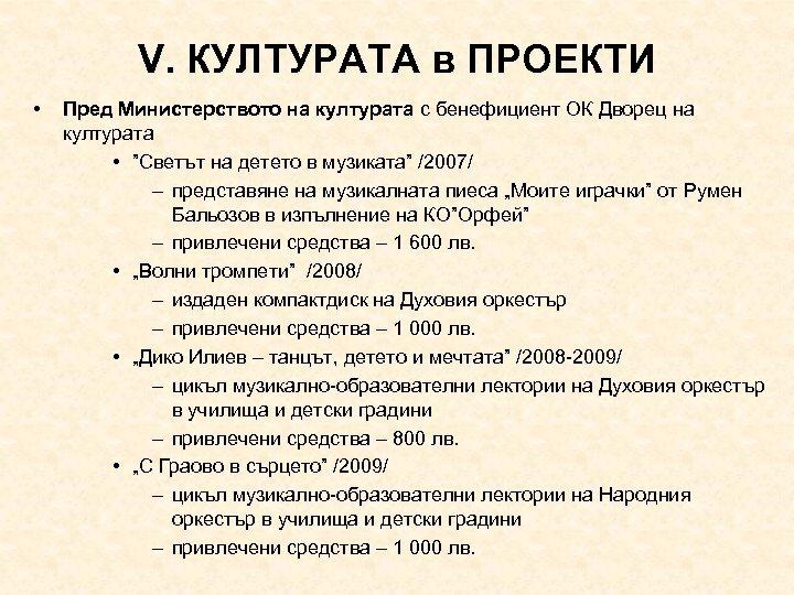 V. КУЛТУРАТА в ПРОЕКТИ • Пред Министерството на културата с бенефициент ОК Дворец на
