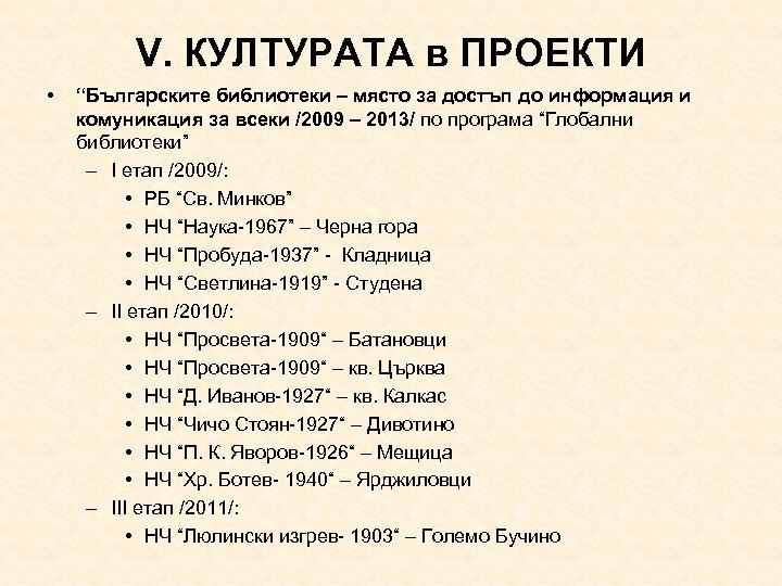 """V. КУЛТУРАТА в ПРОЕКТИ V. КУЛТУРАТА в ПРОЕКТ • """"Българските библиотеки – място за"""