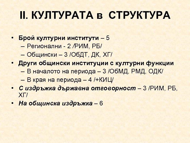 ІІ. КУЛТУРАТА в СТРУКТУРА • Брой културни институти – 5 – Регионални - 2
