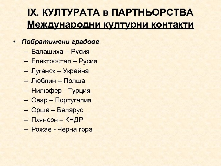 ІХ. КУЛТУРАТА в ПАРТНЬОРСТВА Международни културни контакти • Побратимени градове – Балашиха – Русия