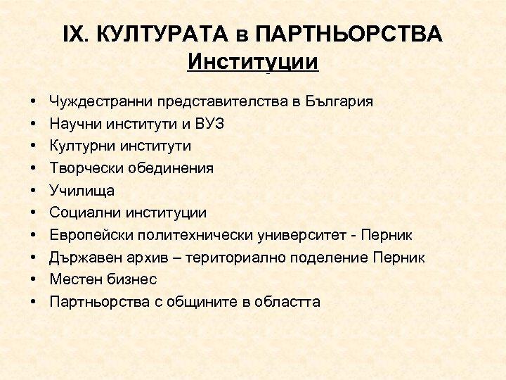 ІХ. КУЛТУРАТА в ПАРТНЬОРСТВА Институции • • • Чуждестранни представителства в България Научни институти