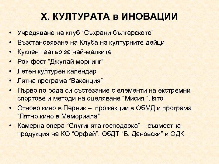 """Х. КУЛТУРАТА в ИНОВАЦИИ • • Учредяване на клуб """"Съхрани българското"""" Възстановяване на Клуба"""