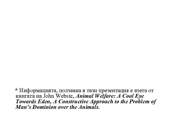 * Информацията, ползвана в тази презентация е взета от книгата на John Webste, Animal