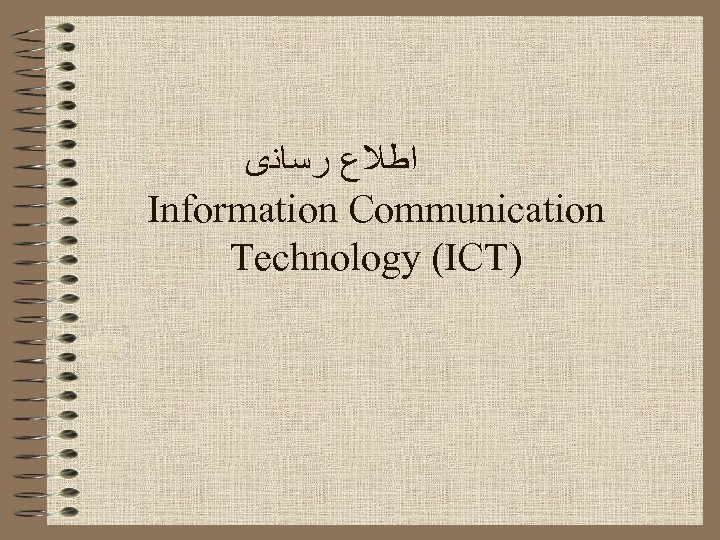 ﺍﻃﻼﻉ ﺭﺳﺎﻧی Information Communication Technology (ICT)