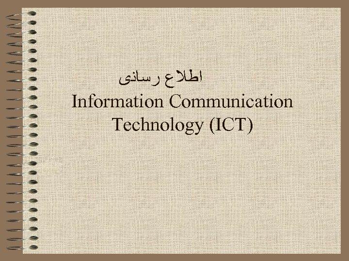 ﺍﻃﻼﻉ ﺭﺳﺎﻧی Information Communication Technology (ICT)