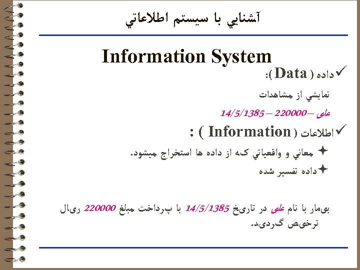 آﺸﻨﺎﻳﻲ ﺑﺎ ﺳﻴﺴﺘﻢ ﺍﻃﻼﻋﺎﺗﻲ Information System ü ﺩﺍﺩﻩ ) : ( Data ﻧﻤﺎﻳﺸﻲ
