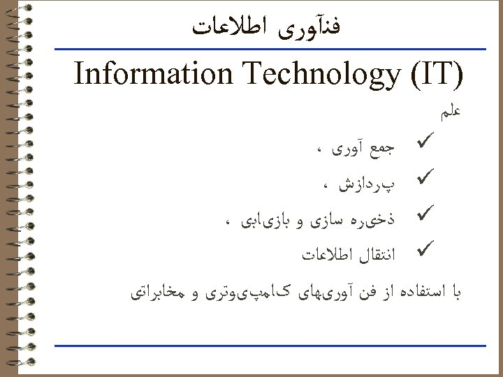 ﻓﻨآﻮﺭی ﺍﻃﻼﻋﺎﺕ ) Information Technology (IT ﻋﻠﻢ ü ﺟﻤﻊ آﻮﺭی ، ü پﺮﺩﺍﺯﺵ