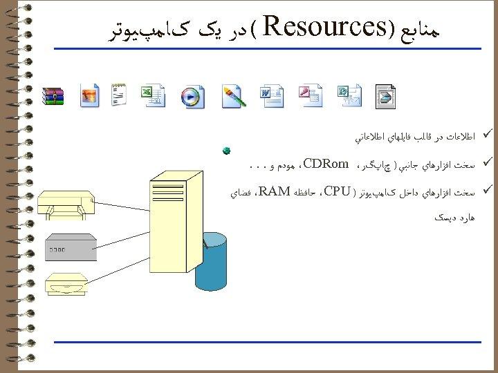 ﻣﻨﺎﺑﻊ ) ( Resources ﺩﺭ ﻳک کﺎﻣپﻴﻮﺗﺮ ü ﺍﻃﻼﻋﺎﺕ ﺩﺭ ﻗﺎﻟﺐ ﻓﺎﻳﻠﻬﺎﻱ ﺍﻃﻼﻋﺎﺗﻲ