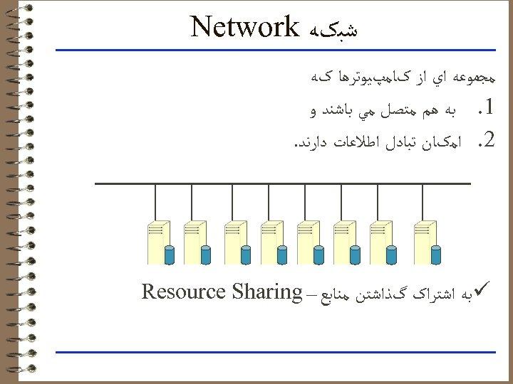 ﺷﺒکﻪ Network ﻣﺠﻤﻮﻋﻪ ﺍﻱ ﺍﺯ کﺎﻣپﻴﻮﺗﺮﻫﺎ کﻪ 1. ﺑﻪ ﻫﻢ ﻣﺘﺼﻞ ﻣﻲ ﺑﺎﺷﻨﺪ