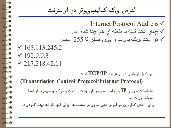 آﺪﺭﺱ یک کﺎﻣپیﻮﺗﺮ ﺩﺭ ﺍیﻨﺘﺮﻧﺖ Internet Protocol Address ü ü چﻬﺎﺭ ﻋﺪﺩ کﻪ