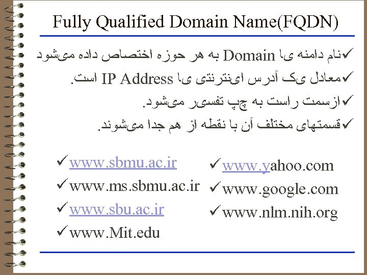 Fully Qualified Domain Name(FQDN) ﺑﻪ ﻫﺮ ﺣﻮﺯﻩ ﺍﺧﺘﺼﺎﺹ ﺩﺍﺩﻩ ﻣیﺸﻮﺩ Domain ﻧﺎﻡ ﺩﺍﻣﻨﻪ یﺎ