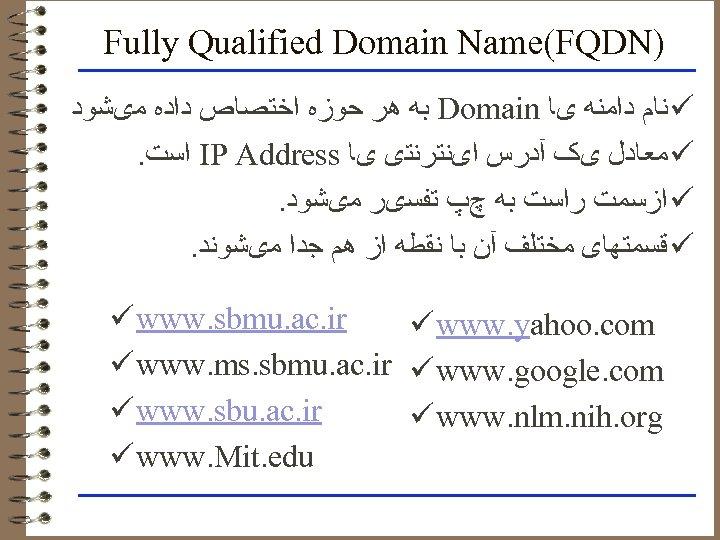 Fully Qualified Domain Name(FQDN) ﺑﻪ ﻫﺮ ﺣﻮﺯﻩ ﺍﺧﺘﺼﺎﺹ ﺩﺍﺩﻩ ﻣیﺸﻮﺩ Domain ﻧﺎﻡ ﺩﺍﻣﻨﻪ یﺎ