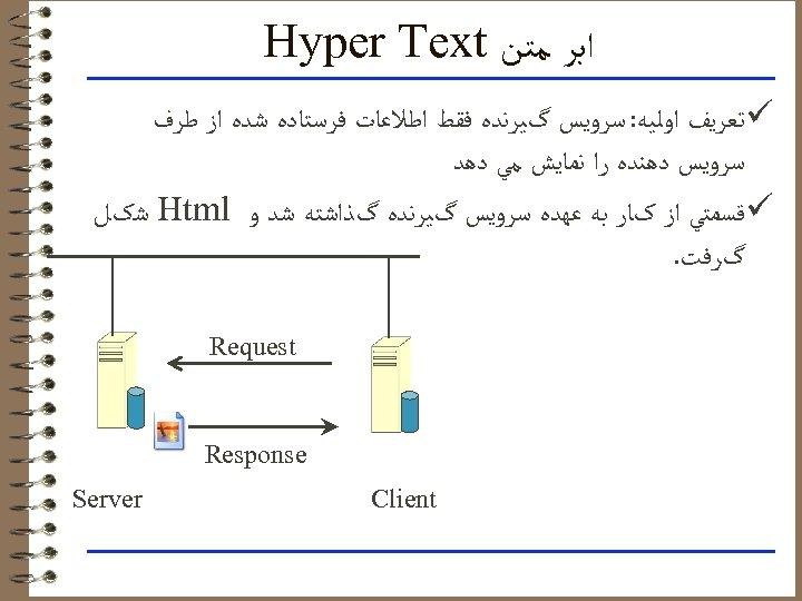ﺍﺑﺮ ﻣﺘﻦ Hyper Text ü ﺗﻌﺮﻳﻒ ﺍﻭﻟﻴﻪ: ﺳﺮﻭﻳﺲ گﻴﺮﻧﺪﻩ ﻓﻘﻂ ﺍﻃﻼﻋﺎﺕ ﻓﺮﺳﺘﺎﺩﻩ ﺷﺪﻩ