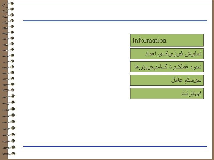 Information ﻧﻤﺎیﺶ ﻓیﺰیکی ﺍﻋﺪﺍﺩ ﻧﺤﻮﻩ ﻋﻤﻠکﺮﺩ کﺎﻣپیﻮﺗﺮﻫﺎ ﺳیﺴﺘﻢ ﻋﺎﻣﻞ ﺍیﻨﺘﺮﻧﺖ