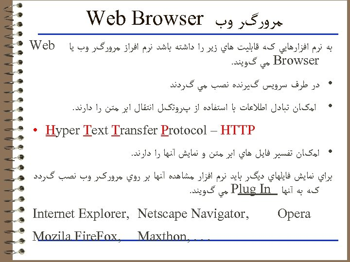 ﻣﺮﻭﺭگﺮ ﻭﺏ Web Browser ﺑﻪ ﻧﺮﻡ ﺍﻓﺰﺍﺭﻫﺎﻳﻲ کﻪ ﻗﺎﺑﻠﻴﺖ ﻫﺎﻱ ﺯﻳﺮ ﺭﺍ ﺩﺍﺷﺘﻪ