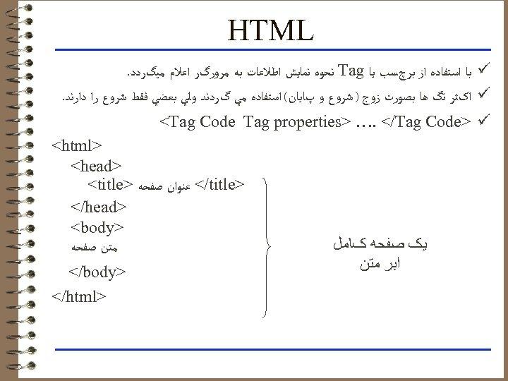 HTML ü ﺑﺎ ﺍﺳﺘﻔﺎﺩﻩ ﺍﺯ ﺑﺮچﺴﺐ ﻳﺎ Tag ﻧﺤﻮﻩ ﻧﻤﺎﻳﺶ ﺍﻃﻼﻋﺎﺕ ﺑﻪ ﻣﺮﻭﺭگﺮ