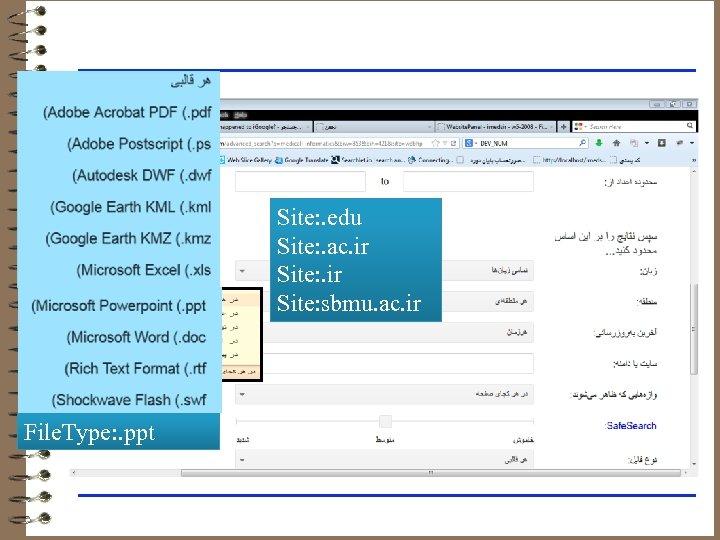 Site: . edu Site: . ac. ir Site: sbmu. ac. ir File. Type: .