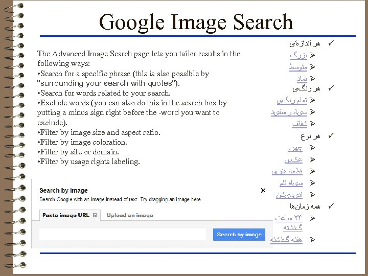 Google Image Search The Advanced Image Search page lets you tailor results in the