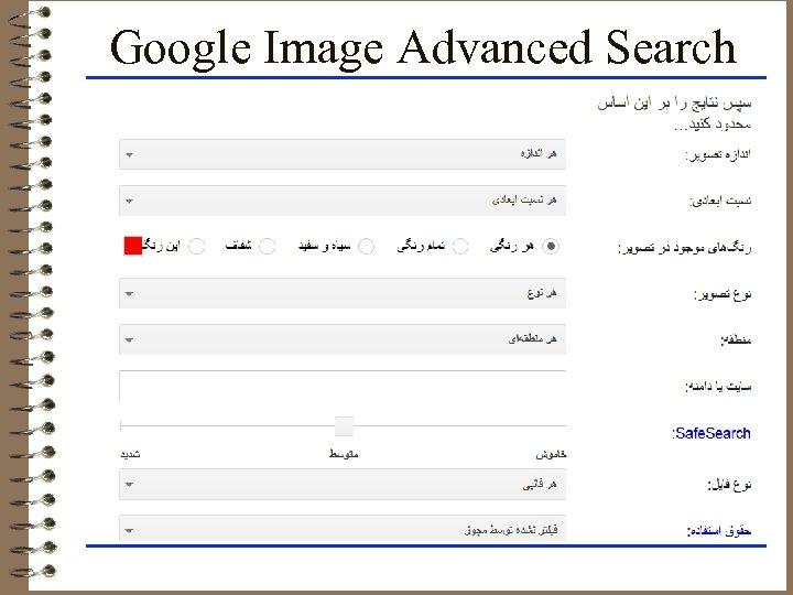 Google Image Advanced Search