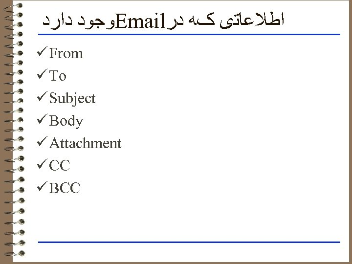 ﻭﺟﻮﺩ ﺩﺍﺭﺩ Email ﺍﻃﻼﻋﺎﺗی کﻪ ﺩﺭ ü From ü To ü Subject ü