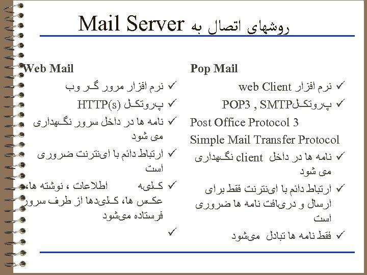 ﺭﻭﺷﻬﺎی ﺍﺗﺼﺎﻝ ﺑﻪ Mail Server Pop Mail ü ﻧﺮﻡ ﺍﻓﺰﺍﺭ web Client ü