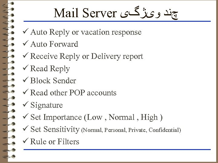 Mail Server چﻨﺪ ﻭیژگی ü Auto Reply or vacation response ü Auto Forward ü